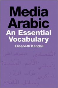 Media Arabic An Essential Vocabulary